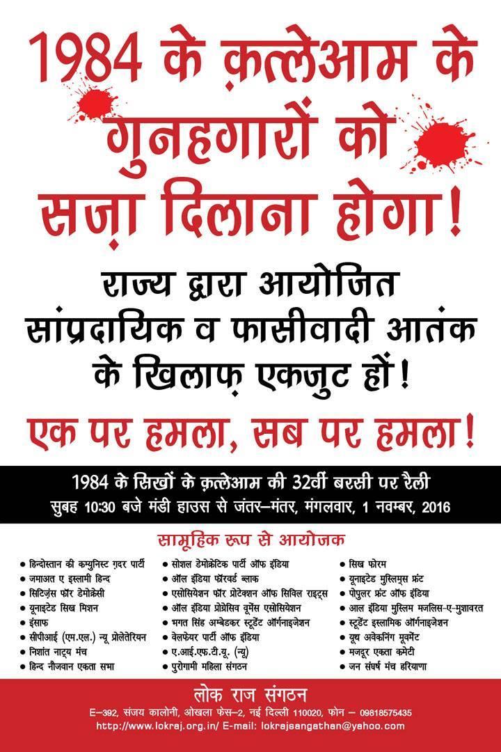 1Nov2016-rally-Hindi Poster
