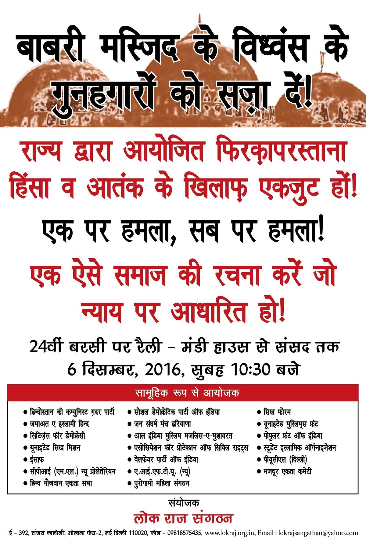 6 Dec Rally-2016-poster