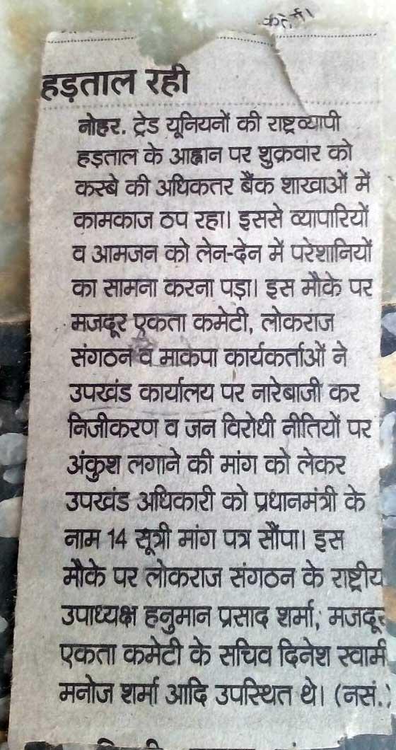 2sep-Rajasthan-letter-2