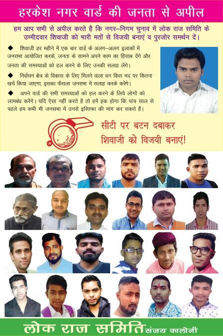 Appeal by Shivaji