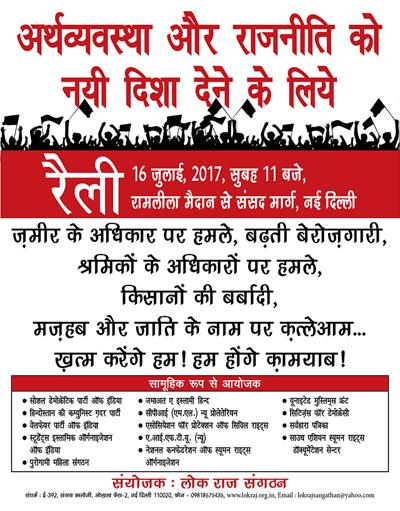 Rally-poster