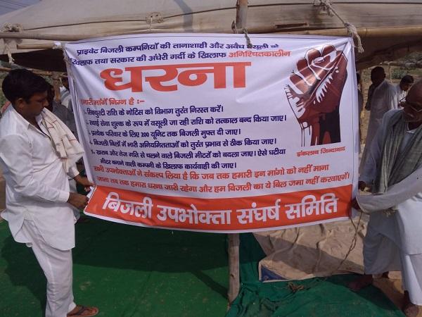 Raj-Protest-Sep2019-1